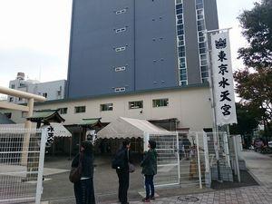 東京 水天宮 仮宮